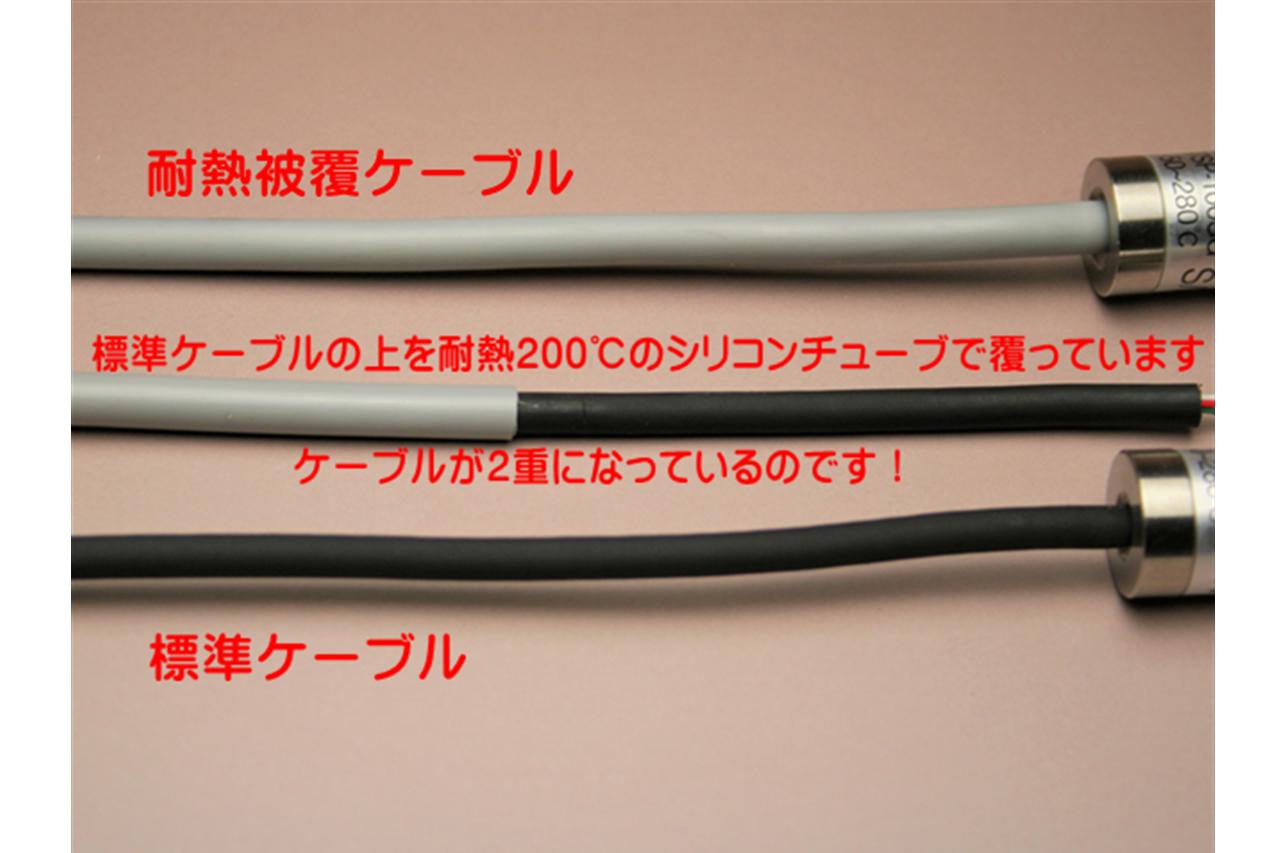 TP-100MR(SG) 防水デジタル温度計 耐熱被覆ケーブル サニタリーサーモ ...